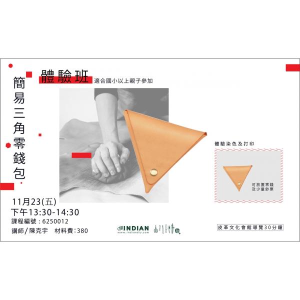 簡易三角零錢包-體驗班