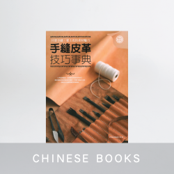 Chinese books (51)