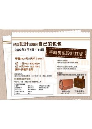 【手作皮革】手縫皮包設計打版