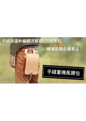 【手作皮革】手縫重機風腰包