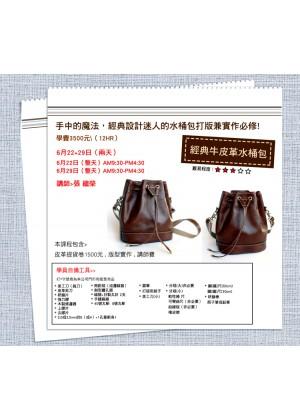 【手作皮革】經典牛皮革水桶包