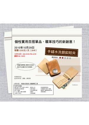 【手作皮革】手縫水洗銀釦短夾