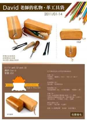 【手作皮革】革工具袋