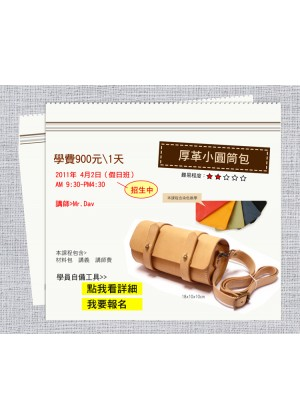 【手作皮革】厚革小圓筒包