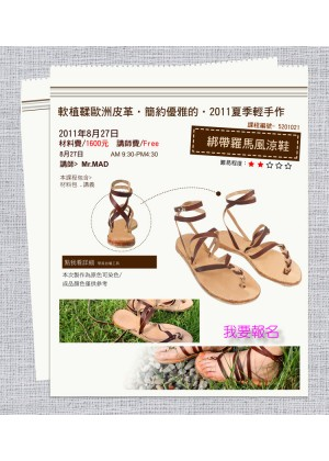 【手作皮革】綁帶羅馬風涼鞋