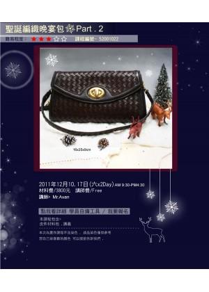 【手作皮革】聖誕編織晚宴包 part 2