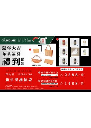 印地安新年聖誕福袋 12/20-01/20