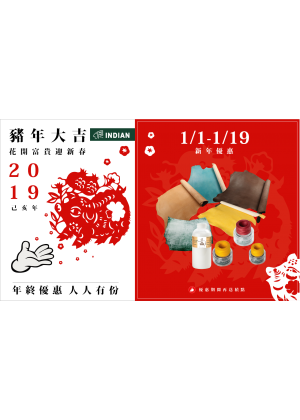 2019 新年優惠 01/01-01/19