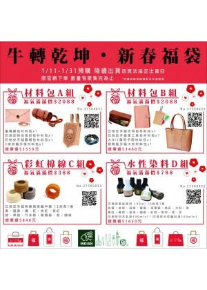 [預購中]2021春節福袋 1/11-30預購 陸續出貨