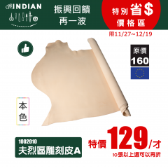 夫烈區雕刻皮 本色 SIDE 2.0/2.4mm