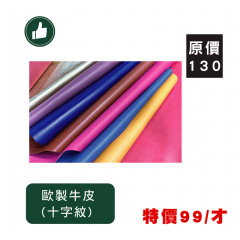 歐製牛皮 十字紋 多色 SIDE 1.4/1.8mm