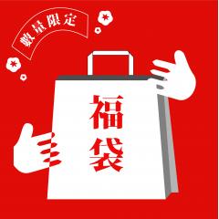 2019春節福袋2-日本皮塑材料包