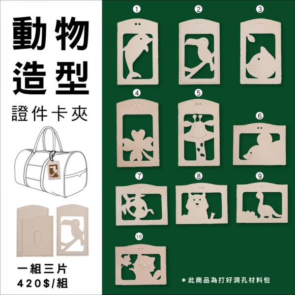趣味證件卡材料包 本色 10種款式