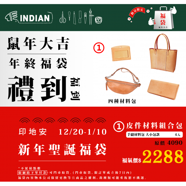 【預購】耶誕春節福袋 材料包4件組