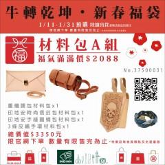 [預購中]2021春節福袋-材料包A組