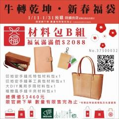[預購中]2021春節福袋-材料包B組