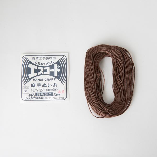 手縫麻線 焦茶 粗 16/5 25m