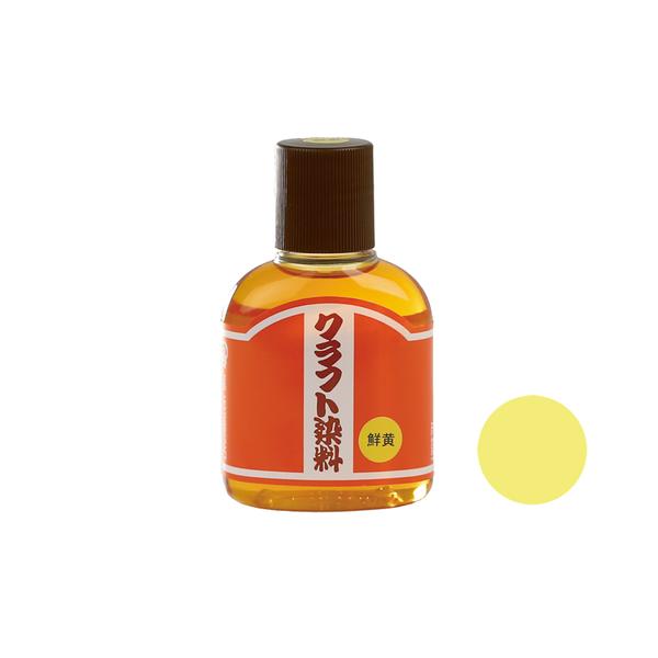 日製CRAFT鹽基染料 鮮黃 100ml