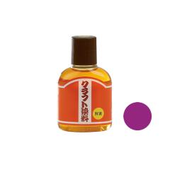 日製CRAFT鹽基染料 紫 100ml