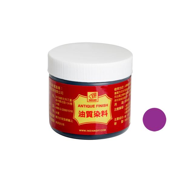 印地安油質染料 紫 100g