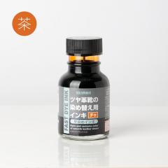 日本皮革染邊劑 茶 70ml