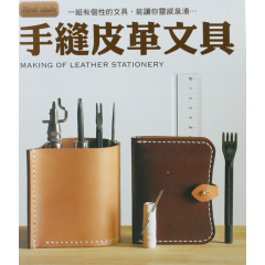 手作皮革2 手縫皮革文具 中文