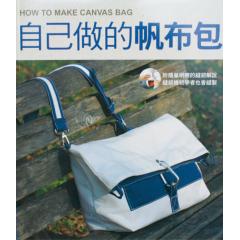 手作皮革3 手作帆布包 中文