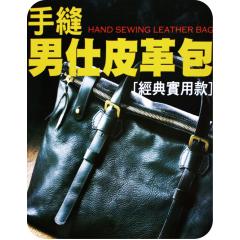手作皮革5 手縫男仕皮革包 中文