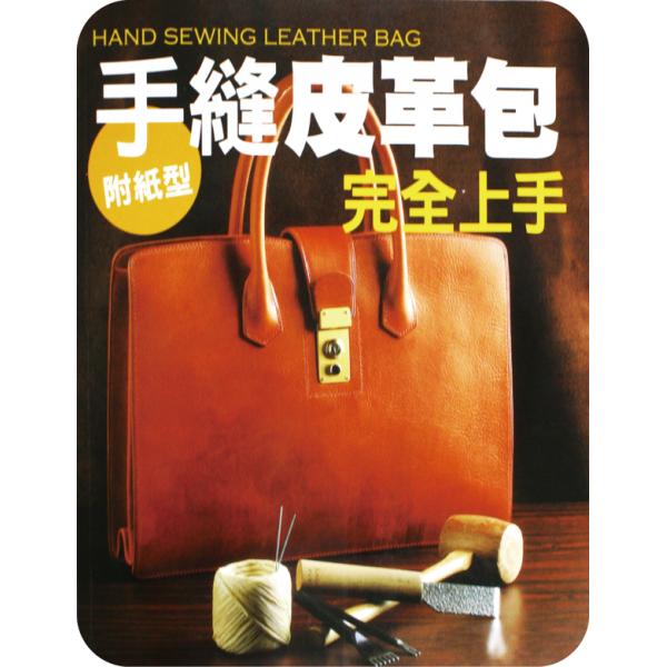 手作皮革6 手縫皮革包2 中文