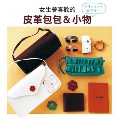 手作皮革7 女孩喜愛皮革包 中文
