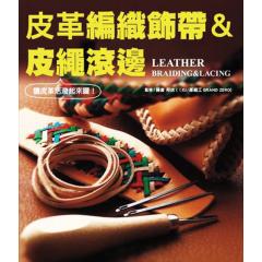 手作皮革8 皮革編織技法 中文