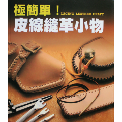 Leather Craft Vol.9 Leather Weaving Accessories