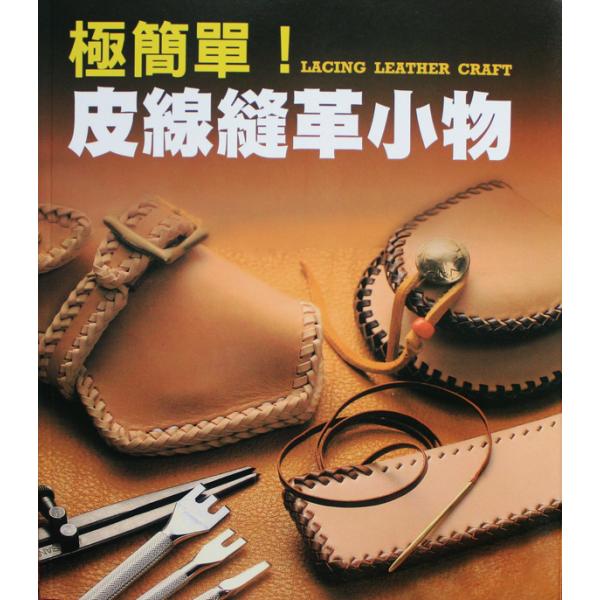 手作皮革9 皮編革小物 中文