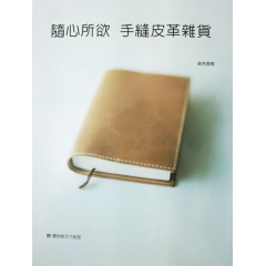 手作皮革11 手縫皮革雜貨 中文 鈴木英明