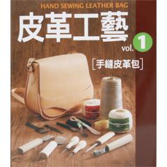 皮革工藝1 手縫皮革包 中文