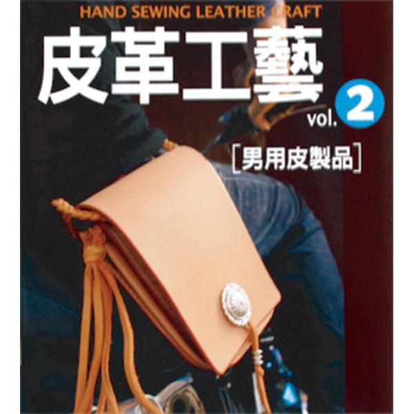 皮革工藝2 手縫男革小物 中文