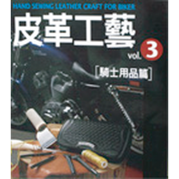 皮革工藝3 手縫男革重機 中文