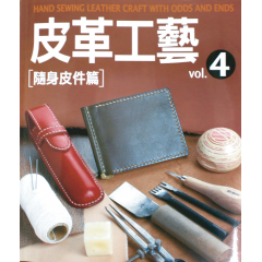 Leather Craft Vol.4 Hand Sewing Leather Craft With Odds And Ends