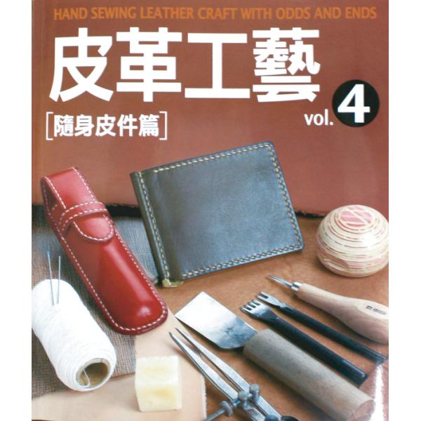 皮革工藝4 隨身皮件 中文