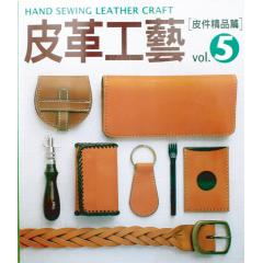 皮革工藝5 精品皮件 中文