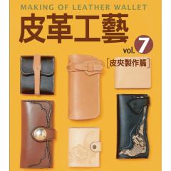皮革工藝7 皮夾解說 中文