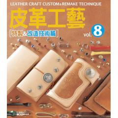 皮革工藝8 改造解說 中文