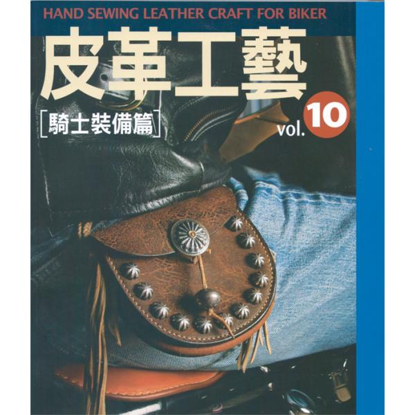 皮革工藝10 騎士裝備