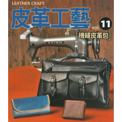 Leather Craft Vol.11 Leather Craft