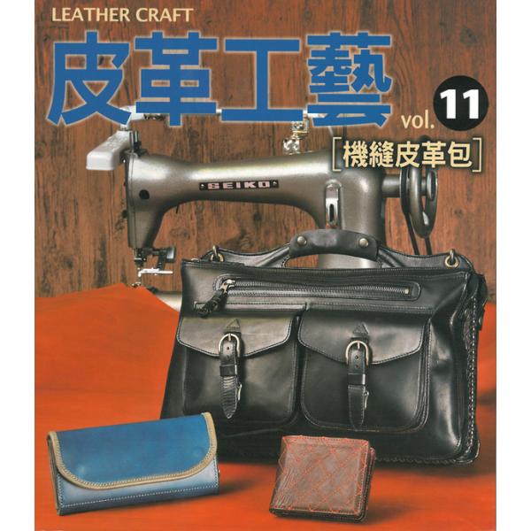 皮革工藝11 機縫皮革包
