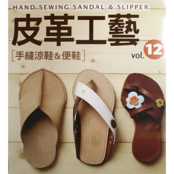 皮革工藝12 手工涼鞋 中文