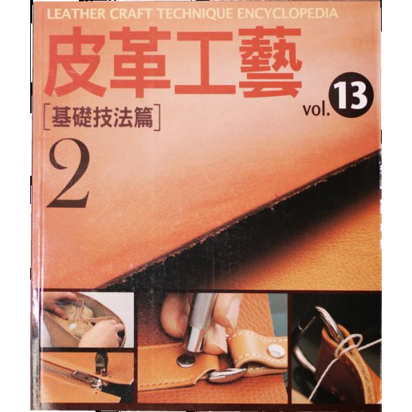 皮革工藝13 基礎配件技法 中文