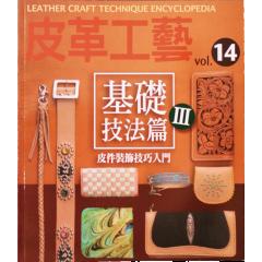 皮革工藝14 基礎裝飾技法 中文