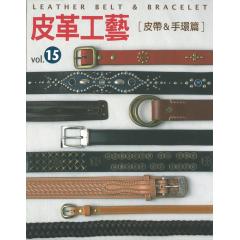 皮革工藝15 皮帶手環 技法 中文