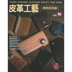Leather Craft Vol.16 Hand Sewing Leather Craft For Man